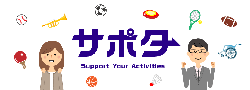 団体サポート購入システム【サポタ】